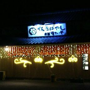 ほていや 稲敷店