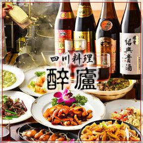 四川料理 醉盧(すいろ) 千葉中央店