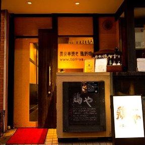 炭火焼鳥 鶏や(スミビヤキトリトリヤ) - 吉祥寺/三鷹 - 東京都(居酒屋,鶏料理・焼き鳥)-gooグルメ&料理