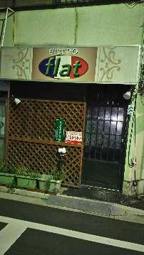flat(フラット) - 柴又 - 東京都(イタリア料理,鶏料理・焼き鳥,居酒屋)-gooグルメ&料理