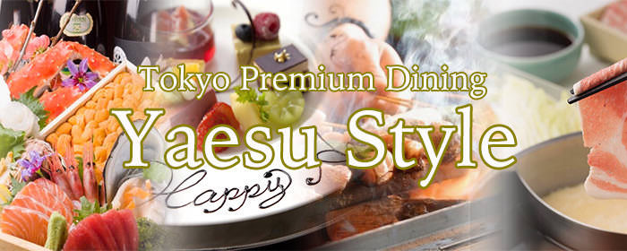 Yaesu Style‐ヤエススタイル‐(ヤエススタイル) - 東京駅周辺 - 東京都(居酒屋)-gooグルメ&料理
