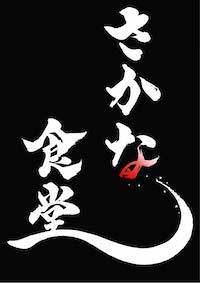 浜焼き居酒屋 さかな食堂(ハマヤキイザカヤサカナショクドウ) - 横須賀/逗子 - 神奈川県(海鮮料理,居酒屋)-gooグルメ&料理