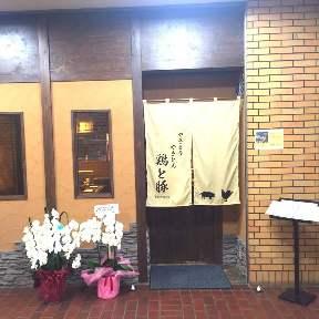 やきとり・やきとん 鶏と豚(tototone)石神井公園(ヤキトリヤキトントトトーンシャクジイコウエン) - 練馬/西東京市 - 東京都(鶏料理・焼き鳥,居酒屋)-gooグルメ&料理