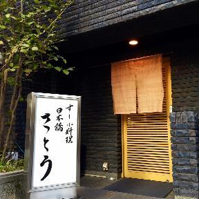 日本橋さとう(ニホンバシサトウ) - 神田 - 東京都(海鮮料理,居酒屋,寿司)-gooグルメ&料理