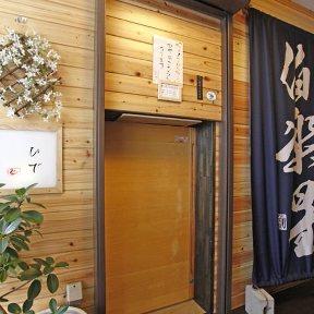 ひで 三鷹店(ヒデ ミタカテン) - 吉祥寺/三鷹 - 東京都(居酒屋)-gooグルメ&料理