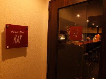 BAR KAY(バールカイ) - 深川 - 東京都(バー・バル,イタリア料理,その他(お酒),フランス料理)-gooグルメ&料理