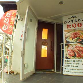 ジンギスカン たりむ(ジンギスカンタリム) - 四谷 - 東京都(ジンギスカン,韓国料理,居酒屋,焼肉)-gooグルメ&料理