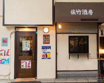 佐竹酒房(サタケシュボウ) - 上野/御徒町 - 東京都(その他(和食),その他,居酒屋)-gooグルメ&料理