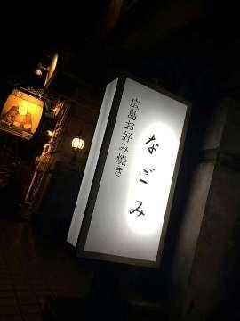 広島 お好み焼き鉄板焼き なごみ(ヒロシマオコノミヤキテッパンヤキナゴミ) - 御茶ノ水/神保町 - 東京都(居酒屋)-gooグルメ&料理