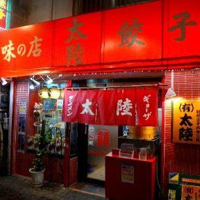 餃子 太陸(ギョウザタイリク) - 川崎/鶴見 - 神奈川県(中華料理,飲茶・点心・餃子)-gooグルメ&料理