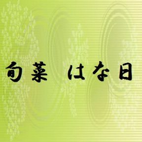 旬彩 はな日(シュンサイハナビ) - 高円寺/阿佐ヶ谷 - 東京都(その他(和食),その他(お酒),居酒屋)-gooグルメ&料理