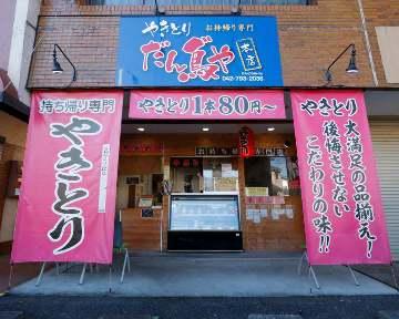 やきとり だん鳥や 本店(ヤキトリダンドリヤ ホンテン) - 町田 - 東京都(その他,和食全般,居酒屋,鶏料理・焼き鳥)-gooグルメ&料理