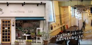 Italian Dining LUI(イタリアンダイニングルイ) - 大崎/五反田 - 東京都(イタリア料理)-gooグルメ&料理