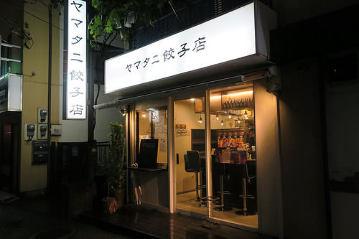 ヤマタニ餃子店(ヤマタニギョウザテン) - 成城 - 東京都(飲茶・点心・餃子)-gooグルメ&料理