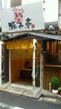 豚み亭(ブタミテイ) - 田端/駒込/巣鴨 - 東京都(丼もの・釜飯)-gooグルメ&料理