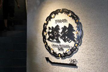 遊猿(ユウエン) - 四谷 - 東京都(中華料理)-gooグルメ&料理