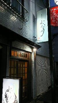よな月(ヨナヅキ) - 青砥 - 東京都(その他(和食),居酒屋,おでん,和食全般)-gooグルメ&料理