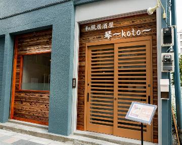 和風居酒屋 琴~koto~(ワフウイザカヤコト) - 錦糸町/曳舟 - 東京都(その他(和食),かに・えび,居酒屋)-gooグルメ&料理