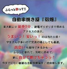 毅畑(キバタ) - 本郷 - 東京都(居酒屋)-gooグルメ&料理