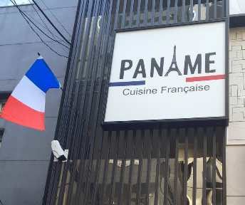 PANAME(パナメ) - 麻布十番 - 東京都(フランス料理)-gooグルメ&料理