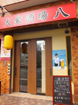 大衆酒場 八(タイシュウサカバハチ) - 深川 - 東京都(居酒屋)-gooグルメ&料理