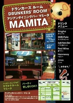 アジアンバル MAMITA(アジアンバルマミータ) - 青砥 - 東京都(タイ料理)-gooグルメ&料理