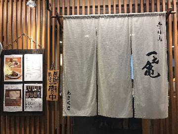骨付鳥 一之亀(ホネツキドリイチノカメ) - 浅草 - 東京都(鶏料理・焼き鳥)-gooグルメ&料理