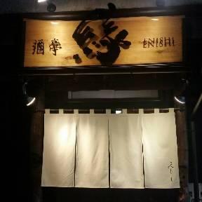 酒亭 縁(シュテイエニシ) - 取手/つくば - 茨城県(和食全般,その他(和食),海鮮料理,居酒屋)-gooグルメ&料理