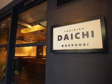 YAKINIKU DAICHI ROPPONGI(ヤキニクダイチロッポンギ) - 六本木 - 東京都(焼肉)-gooグルメ&料理