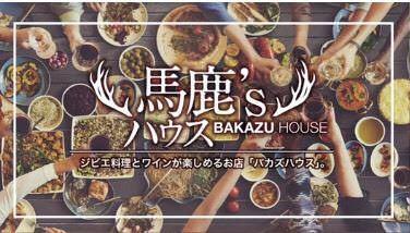 馬鹿's ハウス-BAKAZUHOUSE-(バカズハウス) - 宇都宮 - 栃木県(その他(お酒),鍋料理,バー・バル)-gooグルメ&料理