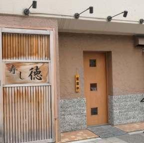 寿し徳(スシトク) - 蒲田/羽田 - 東京都(和食全般,海鮮料理,寿司)-gooグルメ&料理