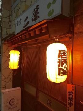 旬肴 二葉(シュンコウフタバ) - 宇都宮 - 栃木県(その他,海鮮料理,居酒屋)-gooグルメ&料理