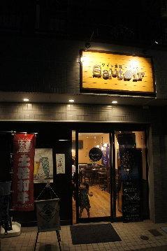 ワイン食堂 Sautoir(ワインショクドウソトワ) - 吉祥寺/三鷹 - 東京都(定食・食堂,その他(お酒),居酒屋,イタリア料理)-gooグルメ&料理