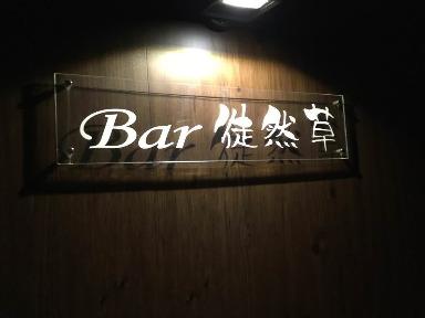 Bar 徒然草(バーツレヅレグサ) - 北千住 - 東京都(バー・バル)-gooグルメ&料理