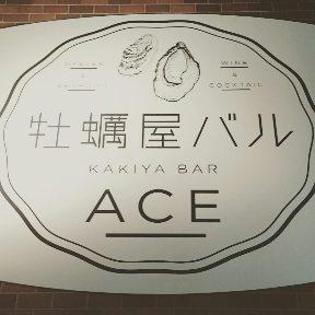 牡蠣屋バルACE(カキヤバルエース) - 川口 - 埼玉県(バー・バル,和食全般,居酒屋)-gooグルメ&料理