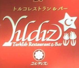 ユルディズ トルコレストラン 蒲田 YILDIZ
