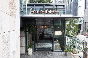 cafe 104.5(カフェイチマルヨンゴー) - 御茶ノ水/神保町 - 東京都(カフェ,喫茶店・軽食,バー・バル,ビアホール・ビアガーデン,イタリア料理)-gooグルメ&料理