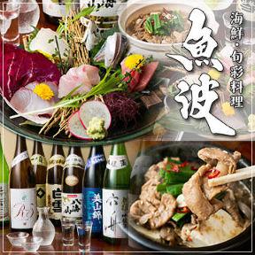 海鮮・旬彩料理 魚波(カイセンシュンサイリョウリウオナミ) - 柴又 - 東京都(居酒屋)-gooグルメ&料理