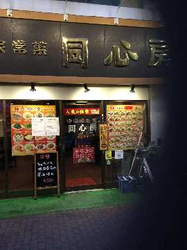 中国家常菜 同心房(チュウコクカジョウサイドウシンボウ) - 赤羽 - 東京都(中華料理,焼肉,イタリア料理,フランス料理,鍋料理)-gooグルメ&料理