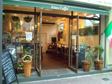 Atsu Caffe'(アツカフェ) - 赤羽 - 東京都(居酒屋,バー・バル,西洋各国料理,イタリア料理)-gooグルメ&料理
