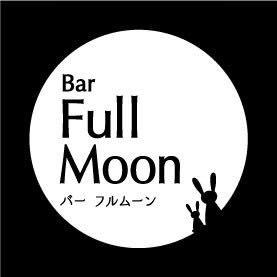 Bar Full Moon(バーフルムーン) - 渋谷駅周辺 - 東京都(バー・バル)-gooグルメ&料理