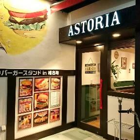 ASTORIA(アストリア) - 池袋 - 東京都(居酒屋,バー・バル,イタリア料理,ファミレス,ハンバーガー)-gooグルメ&料理