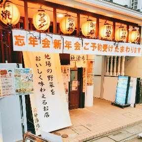 笑神酒場(ショウジンサカバ) - 所沢 - 埼玉県(鶏料理・焼き鳥,海鮮料理,焼肉,自然食・薬膳,居酒屋)-gooグルメ&料理