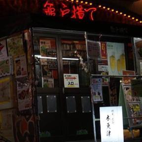 地魚 呑処 木更津(ジザカナノミドコロキサラヅ) - 亀戸 - 東京都(海鮮料理,居酒屋)-gooグルメ&料理