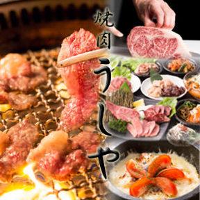 焼肉 うしや(ヤキニクウシヤ) - 日暮里 - 東京都(鍋料理,居酒屋,焼肉)-gooグルメ&料理