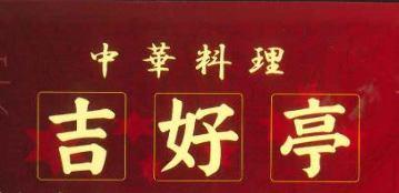 吉好亭(キコウテイ) - 本厚木/海老名/相模大野 - 神奈川県(居酒屋,パーティースペース・宴会場,中華料理)-gooグルメ&料理