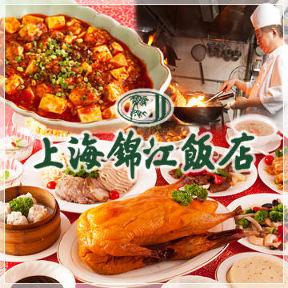 上海錦江飯店(シャンハイキンコウハンテン) - 日本橋 - 東京都(中華料理)-gooグルメ&料理