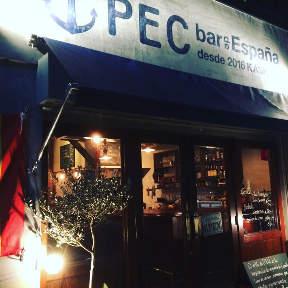 PEC bar de Espana(ペックバルデエスパーニャ) - 松戸/柏/野田 - 千葉県(バー・バル,スペイン・ポルトガル料理,居酒屋,その他(お酒))-gooグルメ&料理