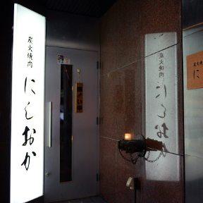 完全個室 炭火焼肉 にしおか(カンゼンコシツスミビヤキニクニシオカ) - 赤坂 - 東京都(焼肉)-gooグルメ&料理
