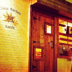 China Kitchen 楓(チャイナキッチンカエデ) - 船橋/浦安 - 千葉県(中華料理)-gooグルメ&料理